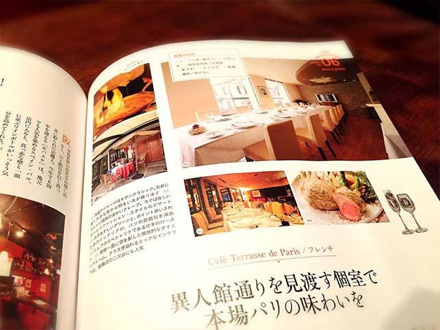 【メディア掲載】雑誌「神戸個室のあるお店」に当店が掲載されました。