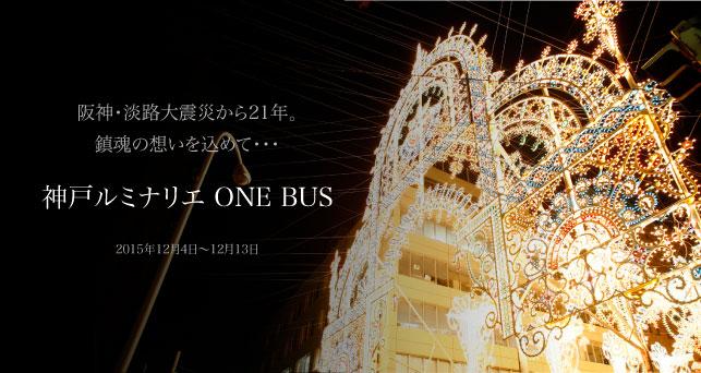 【期間限定】神戸ルミナリエ鑑賞ツアー企画ご担当者様へ。ルミナリエONE BUSのご案内。