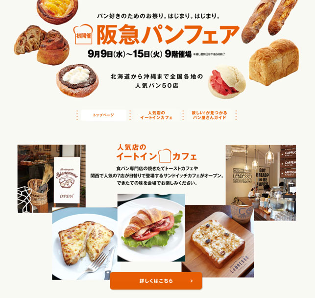 阪急うめだ本店にて、全国各地の人気パンが勢揃いした阪急パンフェアが開催中です。