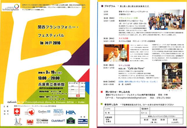 関西フランコフォニー・フェスティバル in 神戸2016 Programme du Festival de la Francophonie dans le Kansai 2016 à Kobe