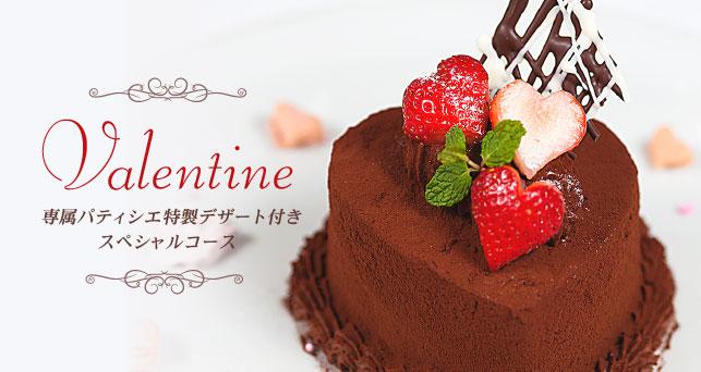 バレンタインスペシャルコースのご案内。